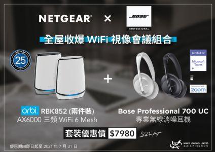 NETGEAR x Bose Professional  全屋收爆 WiFi 視像會議組合 (NETGEAR Orbi RBK752 + Bose Professional 700 UC 優惠)
