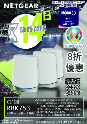 NETGEAR Orbi RBK753 三件裝 Mesh WiFi 快閃優惠!送 Now E 歐國盃 Day Pass!