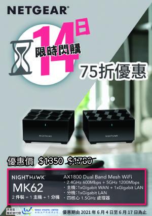 一千頭有三件裝 Mesh WiFi 6~NETGEAR Nighthawk MK62 Mesh WiFi 快閃優惠!